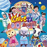 NHKおかあさんといっしょファミリーコンサート「じゃがいも星人にあいたいな」