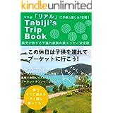この休日は子供を連れてプーケットに行こう: tabiji's trip (Ideal Labo)