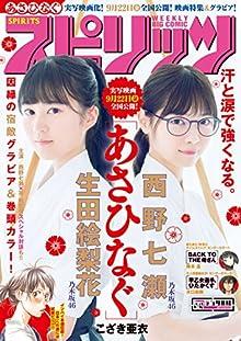 [雑誌] 週刊スピリッツ 2017年41号 [Big Comic Spirits 2017-41]