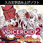 VOICEROID2 ついなちゃん|ダウンロード版