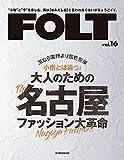 FOLT vol.16 (流行発信MOOK)
