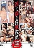 淫らに濡れる淫獣教室 [DVD]