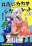 月夜にカカオシガレット(1) (まんがタイムコミックス)