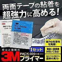 3M スリーエム PACプライマー K-500 粘着促進剤 3ml パーツ取付 サムライプロデュース