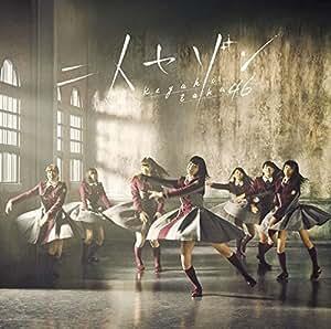 二人セゾン(TYPE-B)(DVD付)