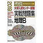 大学入試センター試験実戦問題集 地理B 2019年版