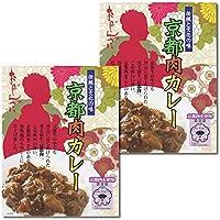 京都ご当地カレー 京都肉カレー 2食お試しセット