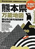 熊本県万能地図―県内の防災情報と避難場所情報を掲載 画像