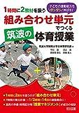 子どもの運動能力をグングン伸ばす!  1時間に2教材を扱う「組み合わせ単元」でつくる筑波の体育授業