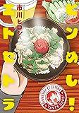ピンめし!エトセトラ (芳文社コミックス)