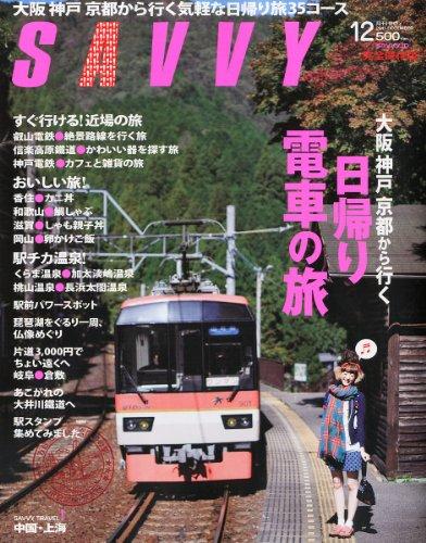 SAVVY (サビィ) 2011年 12月号 [雑誌]の詳細を見る