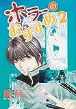 ホラーのおすすめ (2) (ウィングス・コミックス)
