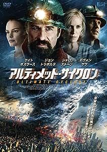 アルティメット・サイクロン [DVD]