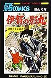 伊賀の影丸 (第8巻) (Sunday comics―大長編忍者コミックス)