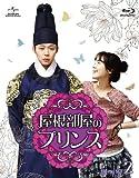 屋根部屋のプリンス Blu-ray SET2[Blu-ray/ブルーレイ]