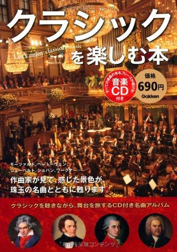クラシックを楽しむ本 音楽CD付き