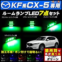 KF系 CX-5 対応★ LED ルームランプ7点セット 発光色は グリーン【メガLED】