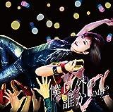 【Amazon.co.jp限定】僕以外の誰か(通常盤Type-D)(DVD付)(生写真Type-D付)