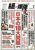 月刊紙の爆弾 2015年 02 月号 [雑誌] 画像
