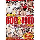 限定発売600分2枚組\980 ROCKET2020上半期総集編 [DVD]