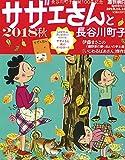 サザエさんと長谷川町子 2018 秋 (週刊朝日増刊)