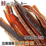 お買い得2袋セット 北海道産 鮭のジャーキー 90g×2袋 真空パック 国産 無添加 無着色 犬用おやつ PackunxCOCOA
