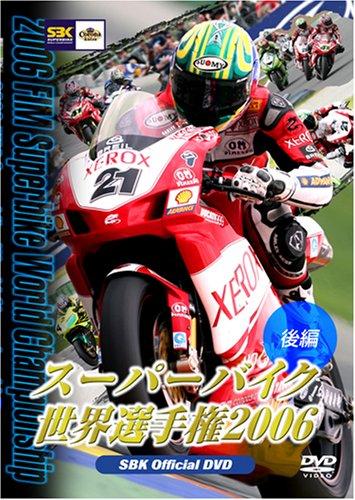 スーパーバイク世界選手権2006 後編 [DVD]