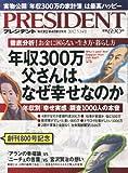 PRESIDENT (プレジデント) 2012年 5/14号 [雑誌]