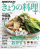NHK きょうの料理 2016年 7月号 [雑誌] (NHKテキスト)