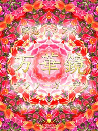 癒しとリラックスの映像 瞑想 トランス 万華鏡 フラワーガーデン