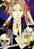 乱歩アナザー -明智小五郎狂詩曲-(1) (マガジンエッジKC)