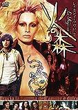 火の森[DVD]