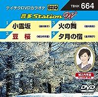 テイチクDVDカラオケ 音多Station W 664 [DVD]
