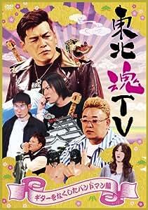 東北魂TV ~ギターをなくしたバンドマン編~ [DVD]