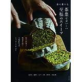 茶葉でおいしい至福のスイーツ (香り豊かな)