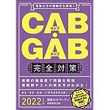 CAB・GAB完全対策 2022年度 (就活ネットワークの就職試験完全対策4)