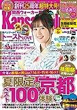 KansaiWalker関西ウォーカー 2019 No.14 [雑誌]