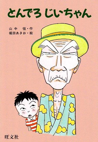 とんでろじいちゃん (旺文社創作児童文学)の詳細を見る