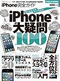 【完全ガイドシリーズ019】iPhone完全ガイド (100%ムックシリーズ)