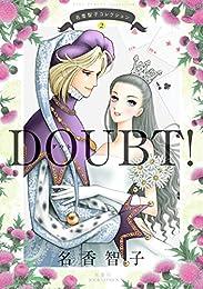 名香智子コレクション : 2 DOUBT! (ジュールコミックス)