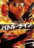 バトル・ライン[DVD]