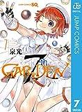 7thGARDEN 7 (ジャンプコミックスDIGITAL)