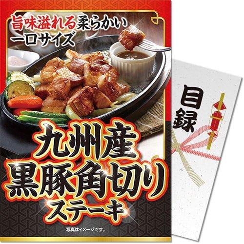 【パネもく!】九州産黒豚 角切りステーキ(目録・A4パネル付)