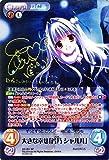 ChaosTCG ダ・カーポ 2.00 大きな幸せ「芳乃 シャルル」(SP)シングルカード
