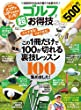 【お得技シリーズ095】ゴルフ超お得技ベストセレクション (晋遊舎ムック)