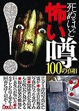 死ぬほど怖い噂100の真相 (鉄人文庫)