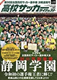 高校サッカーダイジェスト(30) 2020年 2/22 号 [雑誌]