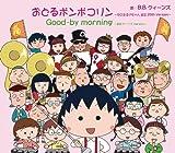 おどるポンポコリン~ちびまる子ちゃん 誕生25th Version~(初回限定盤)