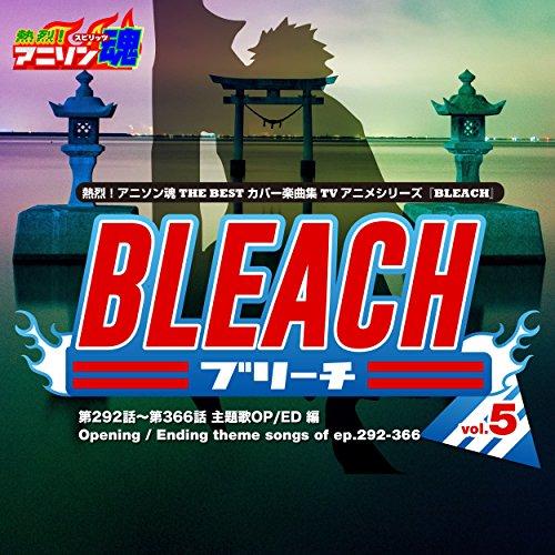 熱烈!アニソン魂 THE BEST カバー楽曲集 TVアニメシリーズ「BLEACH」 vol.5 [主題歌OP/ED 編]
