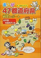中国・四国地方の巻 (まんが47都道府県研究レポート)